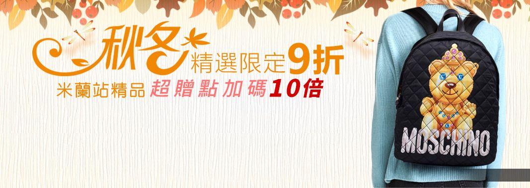 米蘭站名牌精品秋冬精選專區9折