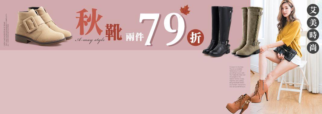 艾美時尚 秋靴2件79折