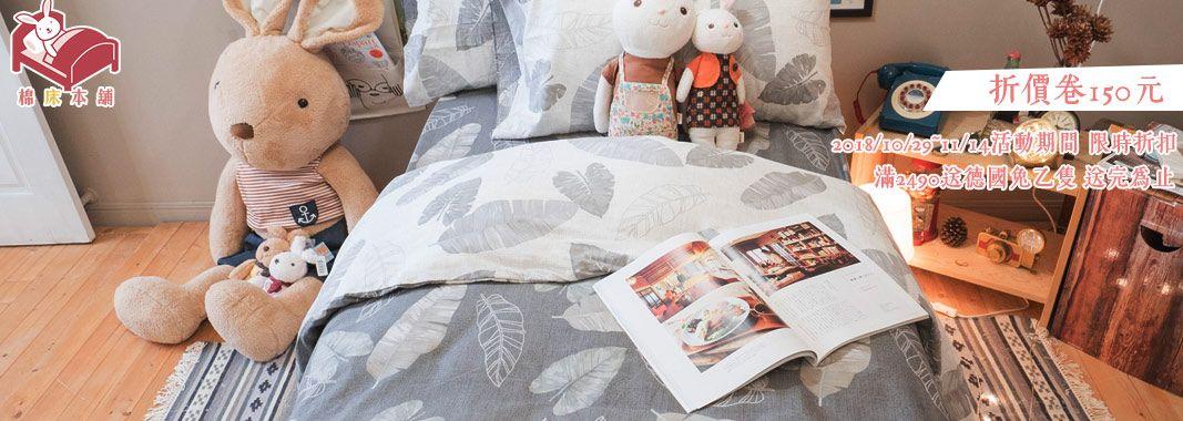 棉床本舖  折價券150