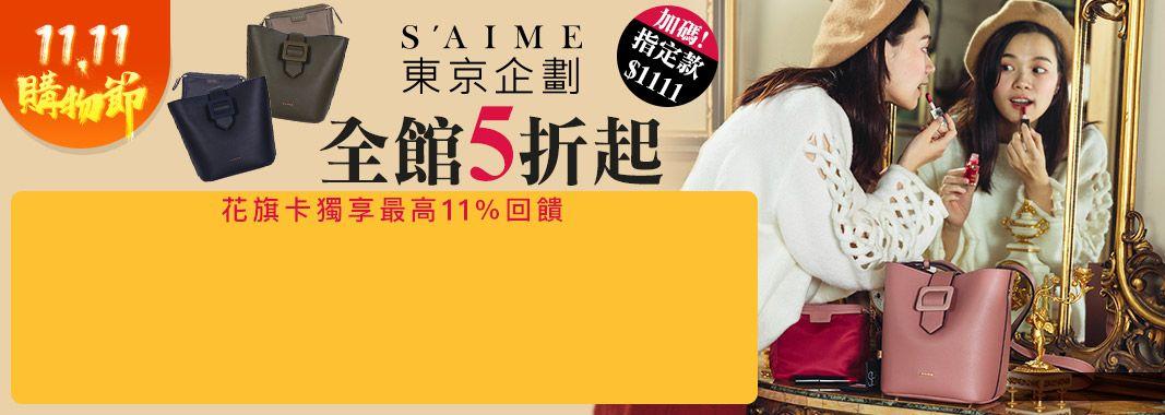 東京企劃 歡慶雙11指定款$1111