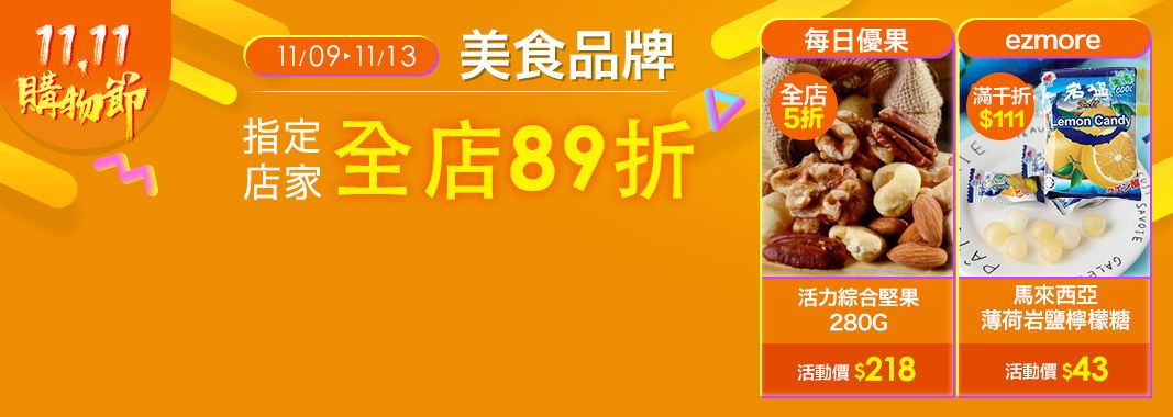 雙11美食品牌 全店89折
