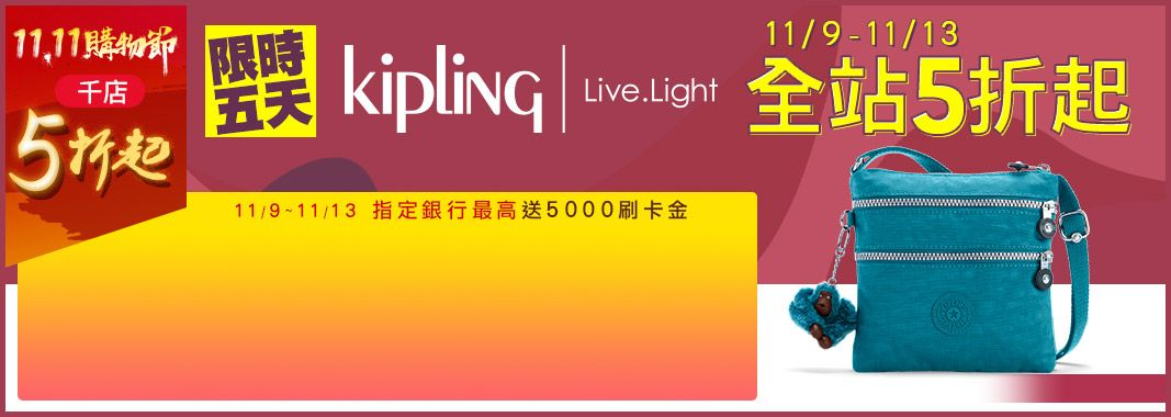 Kipling官方旗艦店 全店5折起