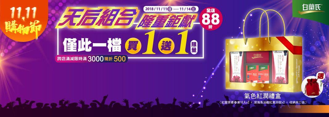 白蘭氏 全館88折+滿額折500