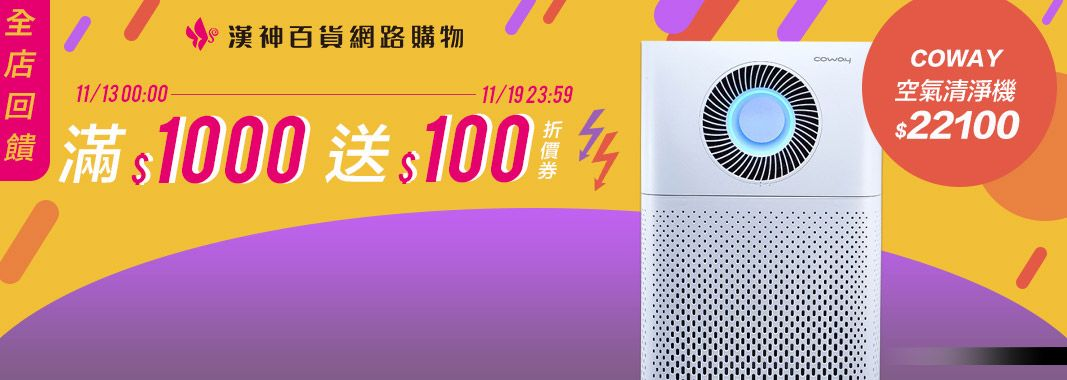 【Coway】噴射循環空氣清淨機