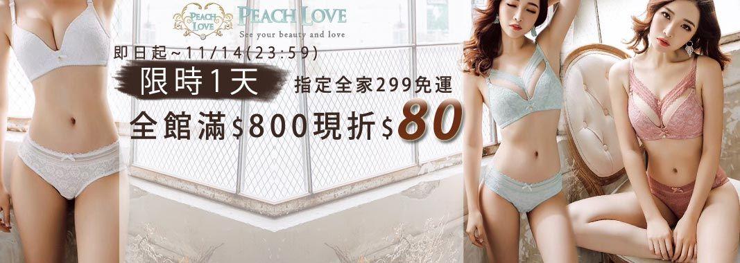 蜜桃洋房★專區5折,299免運