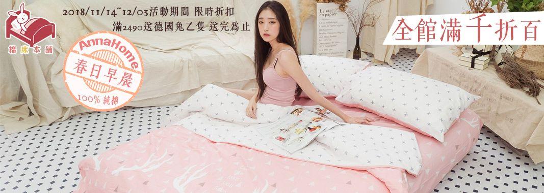 棉床本舖  滿千折百