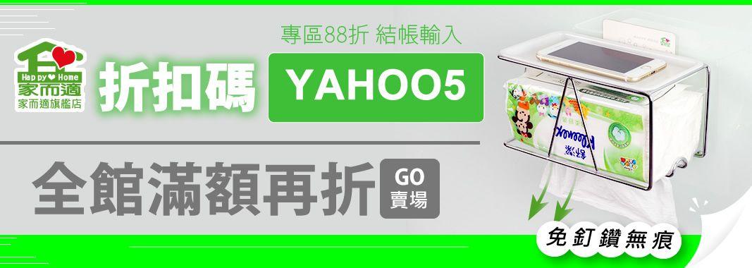 家而適折扣碼Yahoo5享折扣