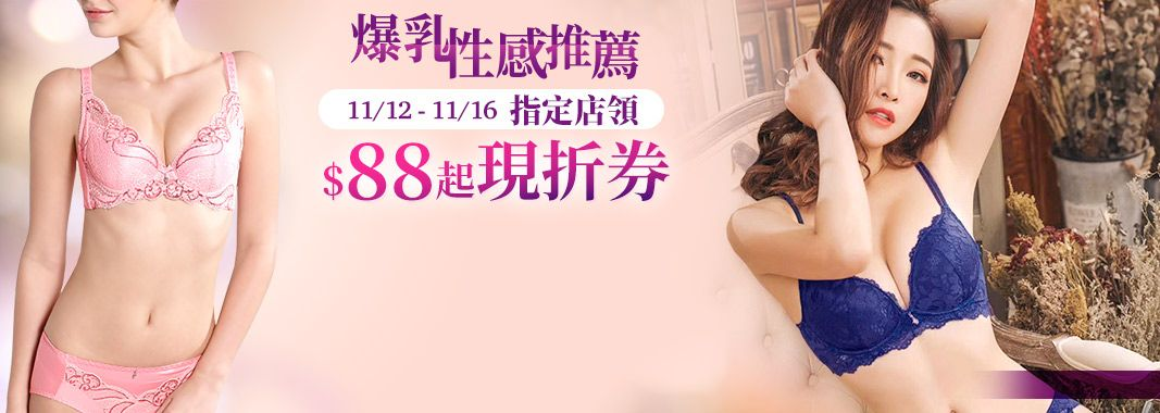 內睡衣指定店★送88元現折券