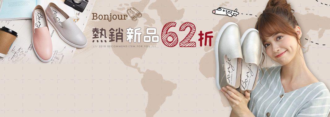 BONJOUR 人氣新品62折