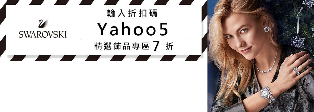 施華洛世奇折扣碼「YAHOO5」7折