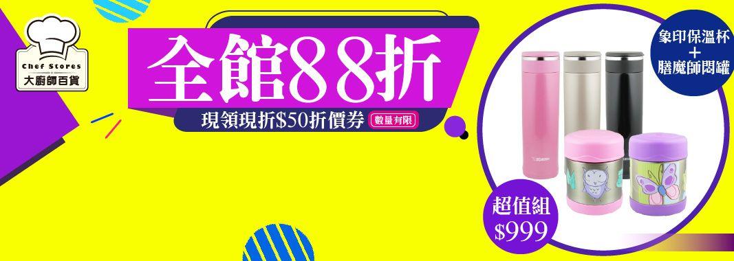 大廚師百貨-全館88折&領50折券