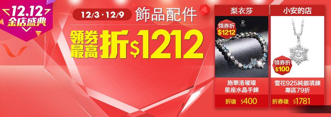 飾品折價券最高1212