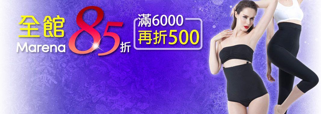 MARENA★全店85折,滿額再折500