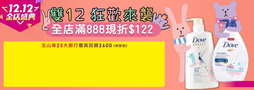 聯合利華全店滿888折122
