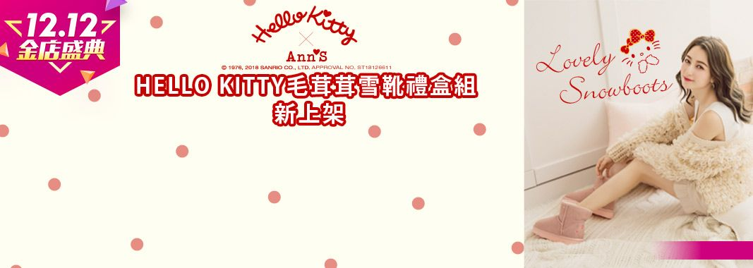 Ann'S Kitty禮盒組登場