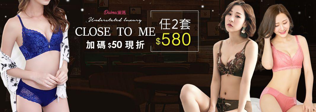 黛瑪Daim★2套580+50元現折券