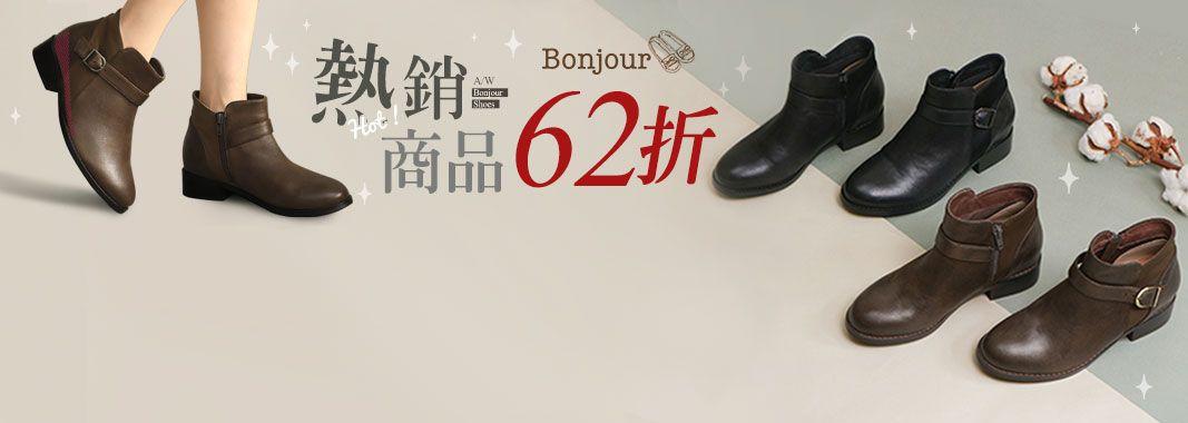 BONJOUR 熱銷女鞋62折