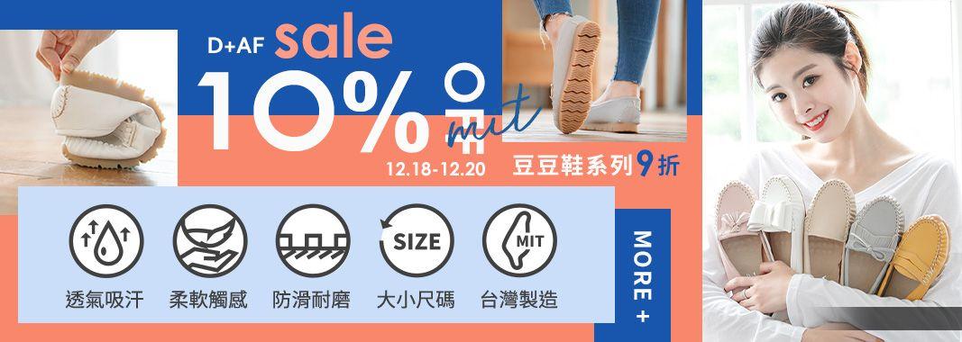 D+AF 國民鞋9折 限時3天!