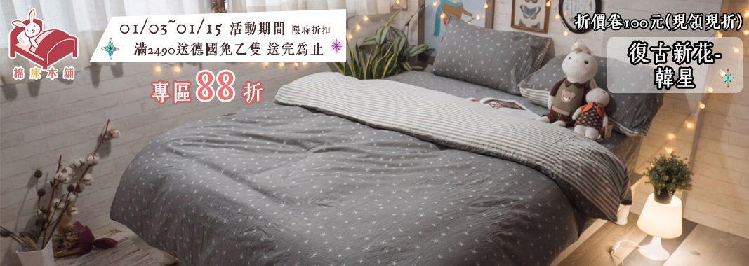 棉床本舖  專區85折