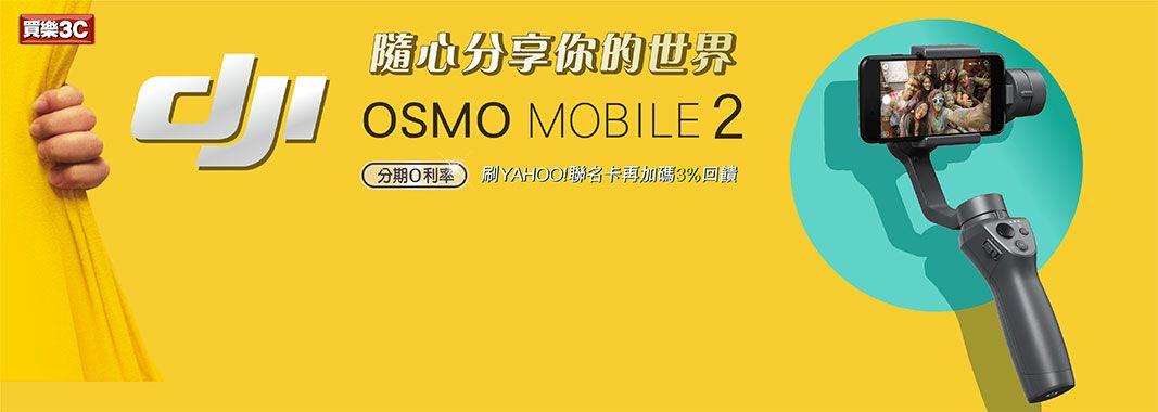 osmo mobile2 買樂3c