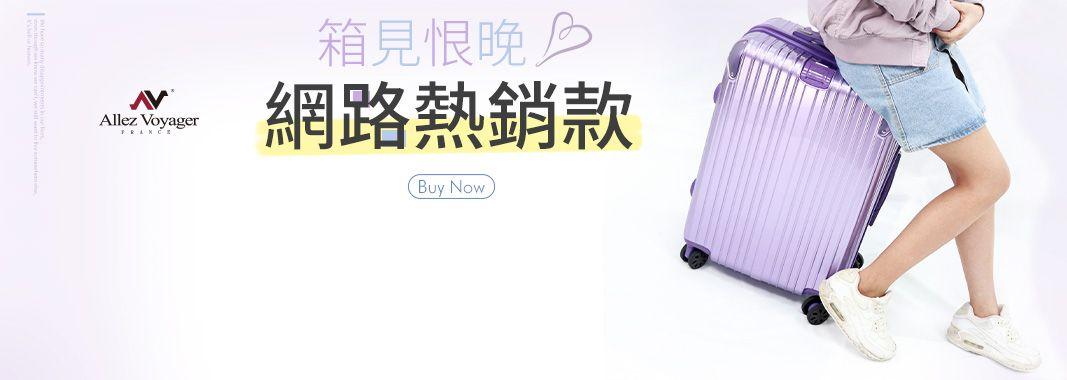 法國奧莉薇閣行李箱-旗艦店 熱銷款