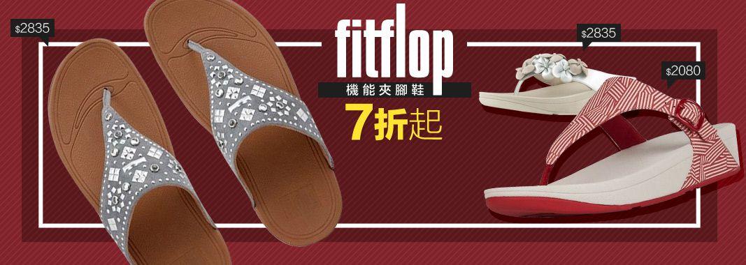 造型機能夾腳涼鞋 7折起