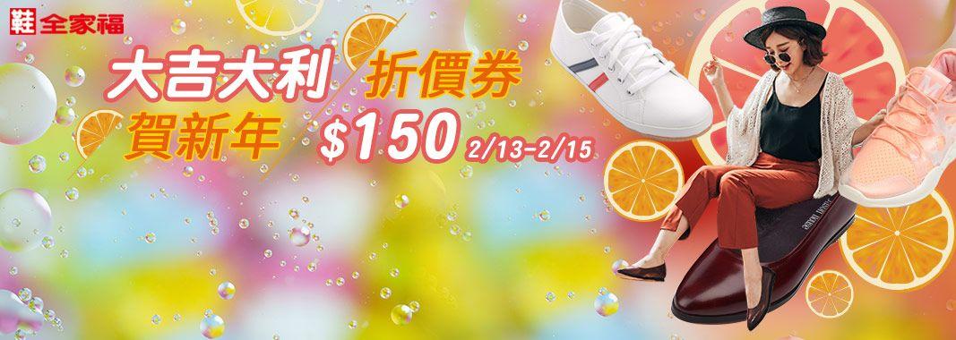 鞋全家福購物網 現領折150元券