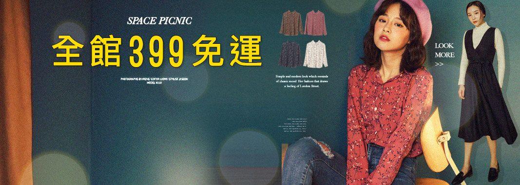 Space Picnic 399免運