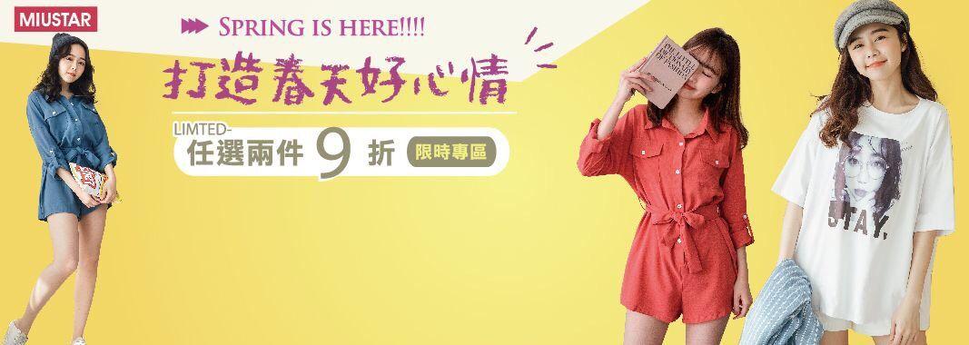 Miu-Star 任選兩件9折