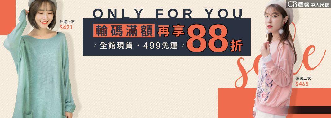 OB嚴選 中大尺碼 輸碼滿額88折