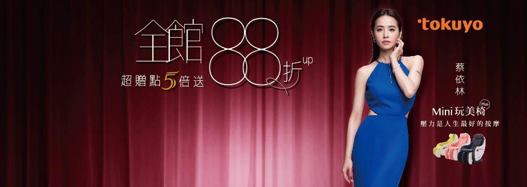 Tokuyo 88折