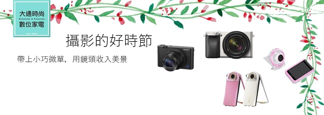 大通數位 相機