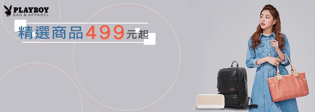 PLAYBOYBAG 499起