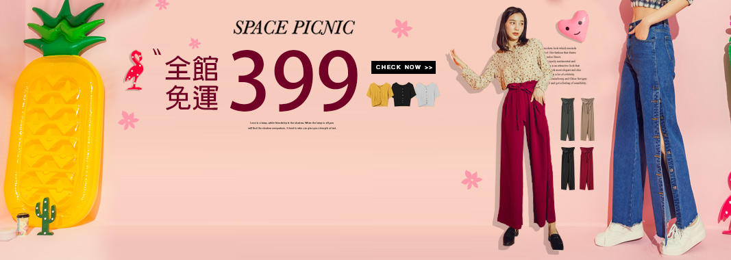 Space Picnic 全館399免運
