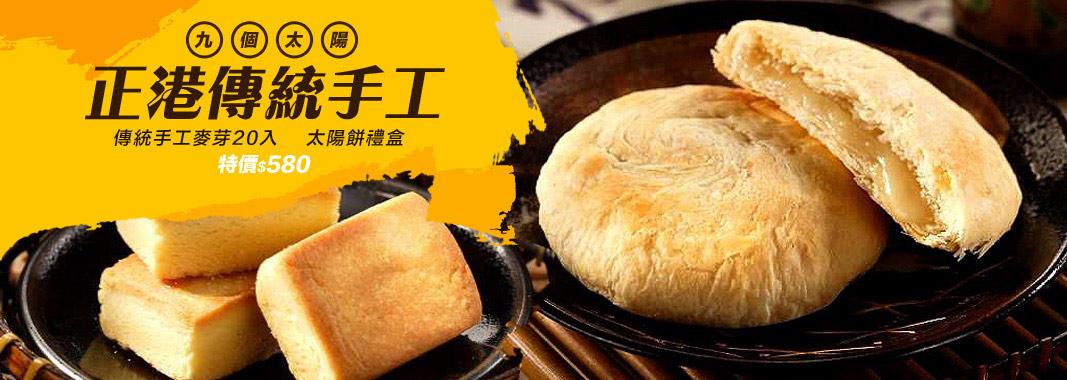 傳統手工麥芽20入太陽餅禮盒/葷(含運費