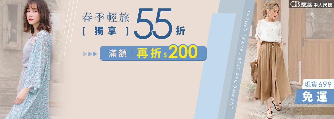 OB嚴選 中大尺碼 55折
