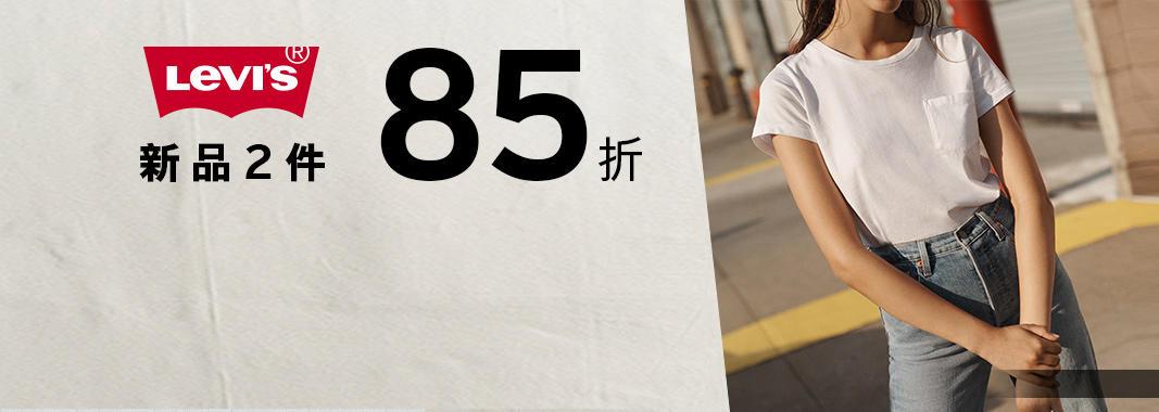 Levi's 2件85折