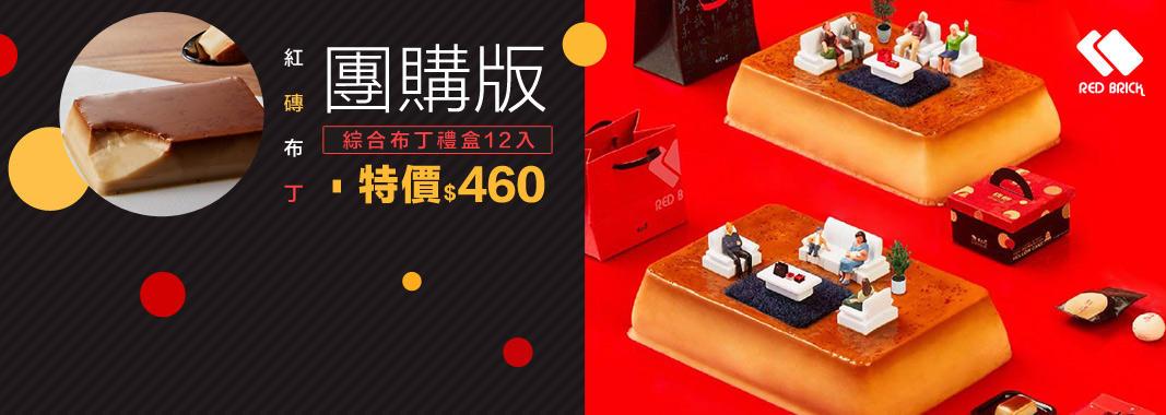 團購版綜合布丁禮盒12入特價460元