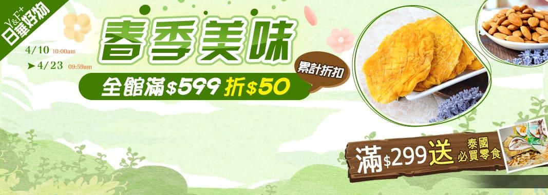 日華好物 春季美味 全館滿599折$50