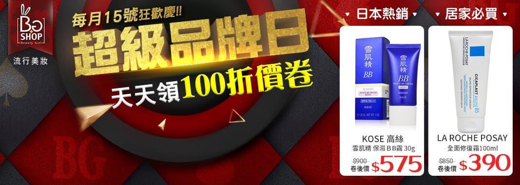 BG SHOP 超級品牌日天天領100券