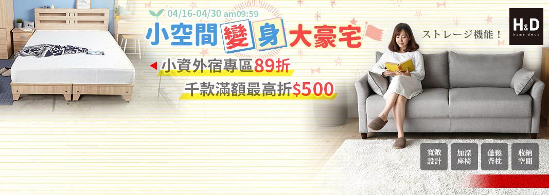 H&D 東稻家居 滿額最高折500