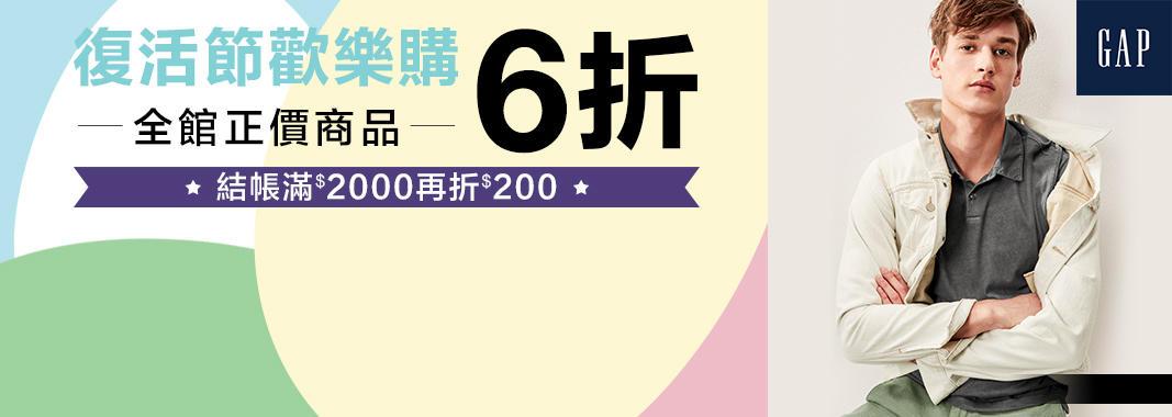 Gap官方旗艦館 全館正價品6折