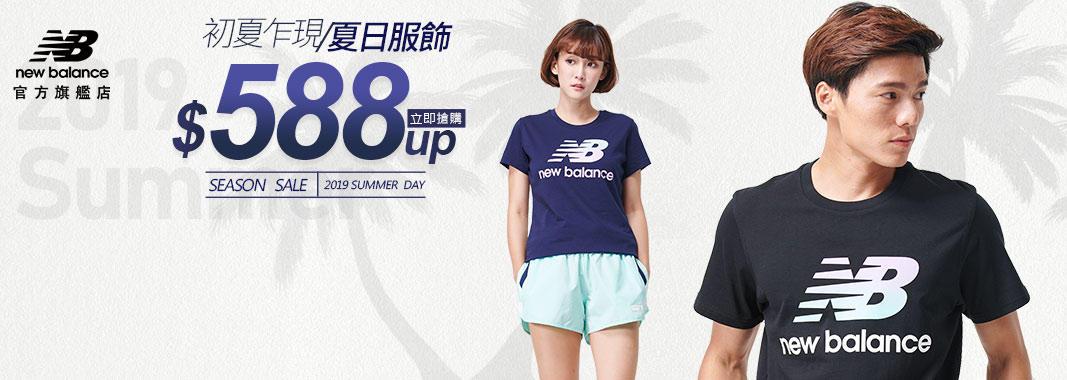 New balance 夏日服飾588起