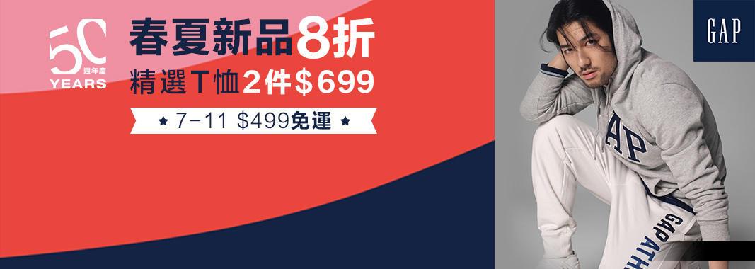Gap官方旗艦館 春夏新品8折