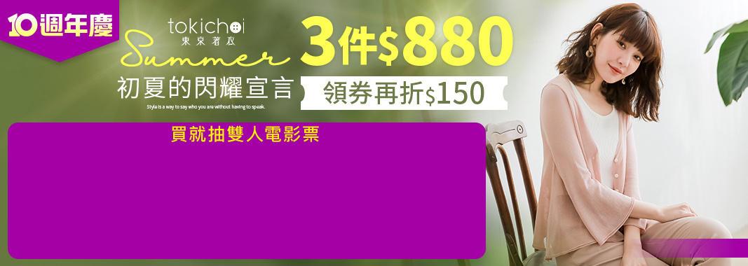 東京著衣 3件880