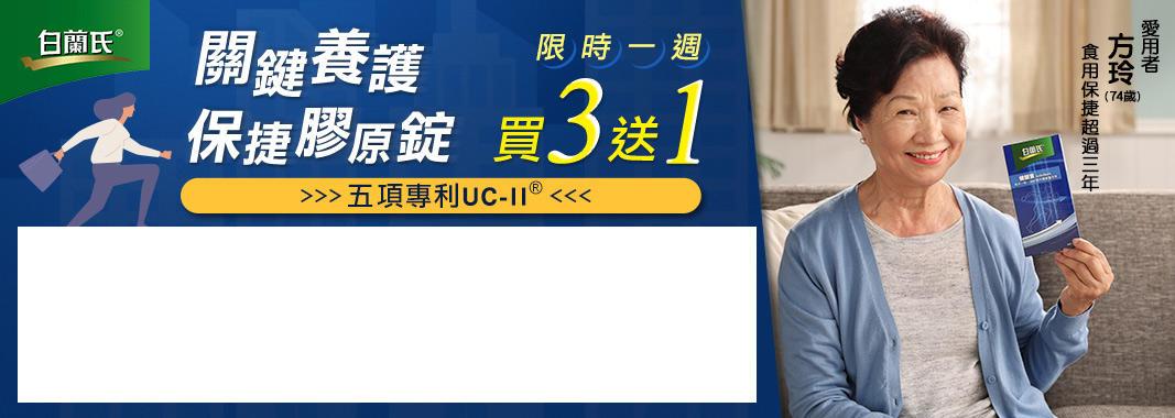 白蘭氏 關鍵養護 保捷膠原錠 買3送1