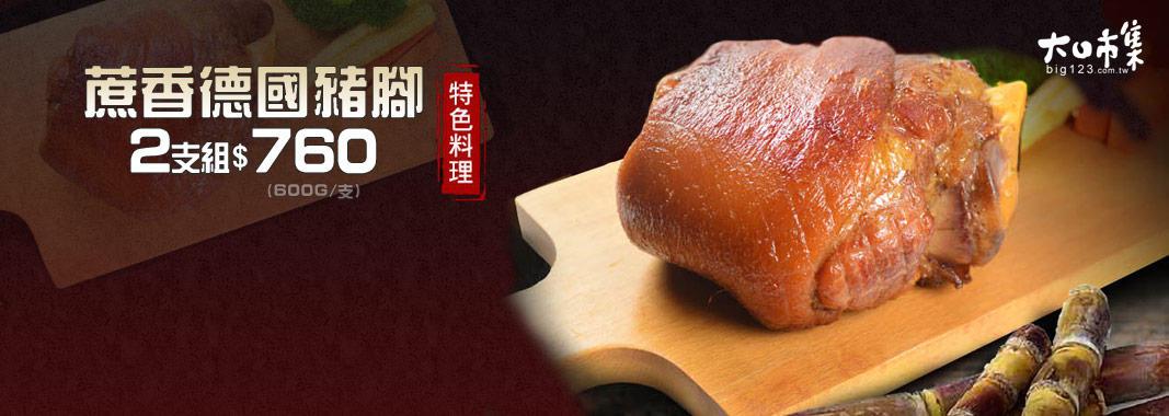 蔗香脆皮德國豬腳2支組(600g/支)特