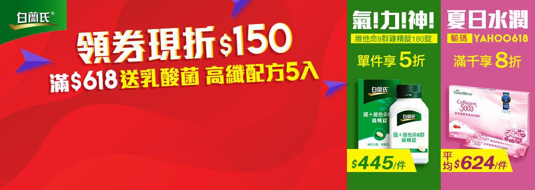 白蘭氏 領券現折$150