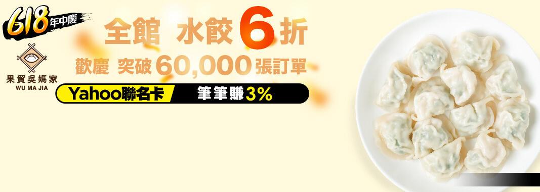 果貿吳媽家 全館水餃6折