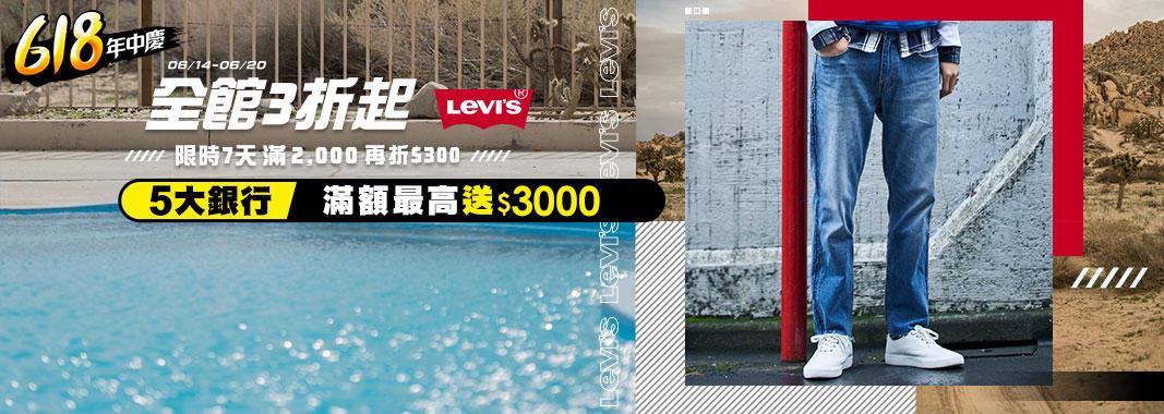 Levi's官方旗艦店 3折起